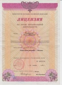 Лицензия № 000498 от 14.11.1994г.