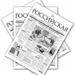 российская газета.